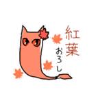 わさび猫とおともだち(個別スタンプ:28)