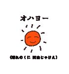 岡山弁をしゃべるぶうちゃん1(個別スタンプ:14)