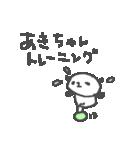 あきちゃんズ基本セットAki cute panda