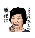 熟女・おばさんたち3(個別スタンプ:04)