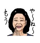 熟女・おばさんたち3(個別スタンプ:06)