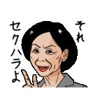 熟女・おばさんたち3(個別スタンプ:08)