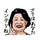 熟女・おばさんたち3(個別スタンプ:11)