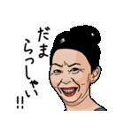 熟女・おばさんたち3(個別スタンプ:12)