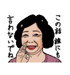 熟女・おばさんたち3(個別スタンプ:16)