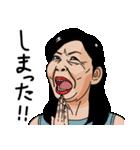 熟女・おばさんたち3(個別スタンプ:17)