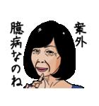 熟女・おばさんたち3(個別スタンプ:18)