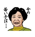 熟女・おばさんたち3(個別スタンプ:20)
