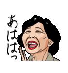 熟女・おばさんたち3(個別スタンプ:23)