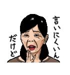 熟女・おばさんたち3(個別スタンプ:25)
