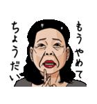 熟女・おばさんたち3(個別スタンプ:27)