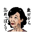 熟女・おばさんたち3(個別スタンプ:28)