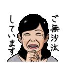 熟女・おばさんたち3(個別スタンプ:29)