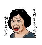 熟女・おばさんたち3(個別スタンプ:30)