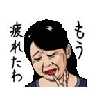 熟女・おばさんたち3(個別スタンプ:32)