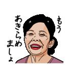 熟女・おばさんたち3(個別スタンプ:35)