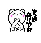 主婦が作ったデカ文字 関西弁クマ1(個別スタンプ:26)