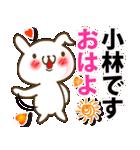 小林さんが使うスタンプ■基本セット(個別スタンプ:01)