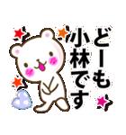 小林さんが使うスタンプ■基本セット(個別スタンプ:03)