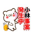 小林さんが使うスタンプ■基本セット(個別スタンプ:10)