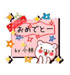 小林さんが使うスタンプ■基本セット(個別スタンプ:18)