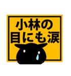 小林さんが使うスタンプ■基本セット(個別スタンプ:26)