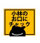 小林さんが使うスタンプ■基本セット(個別スタンプ:27)