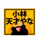 小林さんが使うスタンプ■基本セット(個別スタンプ:28)