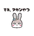 うさぎレトロ2 関西弁(個別スタンプ:04)