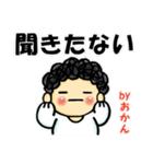 Byおかん-2-(個別スタンプ:05)