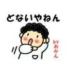 Byおかん-2-(個別スタンプ:06)