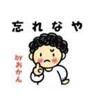 Byおかん-2-(個別スタンプ:08)