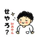 Byおかん-2-(個別スタンプ:09)