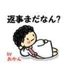 Byおかん-2-(個別スタンプ:10)