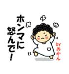 Byおかん-2-(個別スタンプ:15)