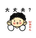 Byおかん-2-(個別スタンプ:20)