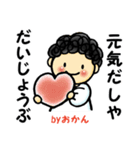 Byおかん-2-(個別スタンプ:24)