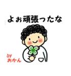 Byおかん-2-(個別スタンプ:25)