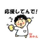Byおかん-2-(個別スタンプ:27)