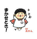 Byおかん-2-(個別スタンプ:28)