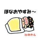 Byおかん-2-(個別スタンプ:30)