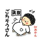 Byおかん-2-(個別スタンプ:34)