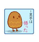悟った里芋・さと子ちゃん(個別スタンプ:01)