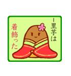 悟った里芋・さと子ちゃん(個別スタンプ:06)