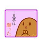 悟った里芋・さと子ちゃん(個別スタンプ:07)