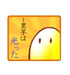 悟った里芋・さと子ちゃん(個別スタンプ:08)