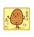 悟った里芋・さと子ちゃん(個別スタンプ:09)