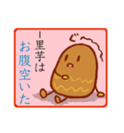 悟った里芋・さと子ちゃん(個別スタンプ:11)
