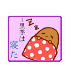 悟った里芋・さと子ちゃん(個別スタンプ:13)