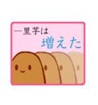 悟った里芋・さと子ちゃん(個別スタンプ:14)